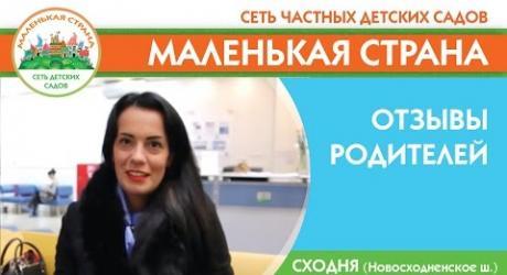 Embedded thumbnail for Химки - Сходня